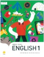 중학교 영어 1 교과서 (2015 개정 교육과정)