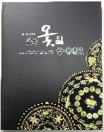 제12회 원주시 한국 옻칠 공예대전