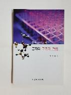 문제 풀이로 배우는 분자의 구조와 결합