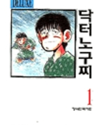 닥터 노구찌 (DELUXE) 1-9완결 /1권 외피없음