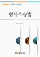 형사소송법 ★워크북 없음★ #