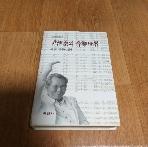 윤이상의 음악세계(한길문학예술총서 4) /실사진첨부/165