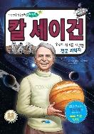칼 세이건(직업 인물 학습만화 꿈의 멘토 13)