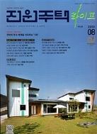 월간 전원주택 라이프 2019년-8월호(신194-6)