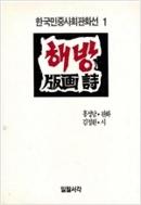 해방판화시 (한국민중사회판화선 1) (1987 초판)