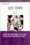 멋진 신세계 / 올더스 헉슬리 (tvN 책 읽어드립니다 제4회)?trim