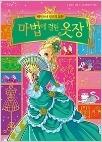 마법에 걸린 옷장 - 패션소녀 릴리의 모험 1(양장본) (1판2쇄)