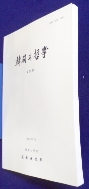 한국의 철학 (제22호)   / 사진의 제품중 해당권   / 상현서림  ☞ 서고위치:om 4 *[구매하시면 품절로 표기됩니다]