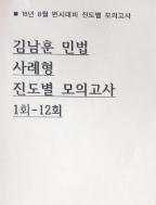 18년 8월 변시대비 김남훈 민법 사례형 진도별 모의고사 1회-12회★스프링/복사본★