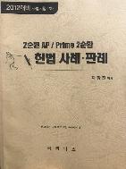 2012대비 사법시험2차 Prime 2순환 헌법 사례 판례 - 차강진 #