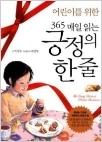 어린이를 위한 365 매일 읽는 긍정의 한줄 - 잠자는 거인을 깨워주는 긍정의 힘 단 한 줄의 긍정에서 아이가 자신의 꿈을 찾아갑니다 (초판 1쇄 발행)