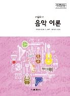 고등학교 음악이론 교과서 (교학사-신현남)