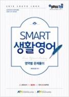 소방 pass 119 SMART 생활영어 영역별 문제풀이 - 소방공무원 시험대비 - 2017년