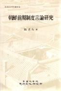 조선전기제도 언론연구(민족문화연구총서 13)
