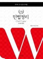 2018 민법정리+기본사례 세트 중 ★기본사례만 낱권판매★ #
