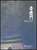 숭례문 현판 보존처리-국립문화재연구소