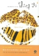 립스틱 정글 1-2