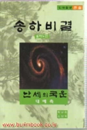 2003년 초판 송하비결 송아노인 난세의 국운 대예측 (793-3)