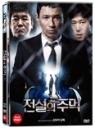 전설의주먹(1disc)(2013)