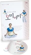 모미마미 - 탁틴맘 임신부 기체조 (DVD)