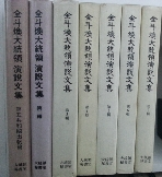 전두환대통령 연설문집 전7권 세트  /사진의 제품     ☞ 서고위치:400-01