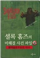 셜록 홈즈의 미해결 사건 파일. 2: 블랙슬로우프의 야수