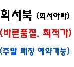 [희서북 이벤트] 일어원서 역사, 인문, 문학 희귀본 160권 이상 [협회, 학자분 적합]