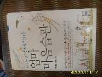 김영사 / 내 아이의 공부를 망치는 엄마 마음습관 / 박재원. 김경 지음 -08년.초판.꼭상세란참조