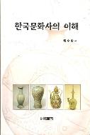 한국문화사의 이해  (책설명참조)