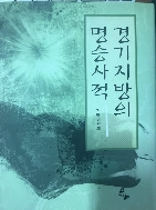 경기지방의 명승사적 / 역사창조 / 2009.05