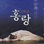 김대성 - 홍랑