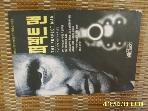 다모아 / 퍼펙트 맨 / A.J. 킨넬 지음. 박태옥 옮김 -95년.초판
