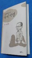 유머기행 /사진의 제품   / 상현서림 / :☞ 서고위치:Xi 4  * [구매하시면 품절로 표기됩니다]