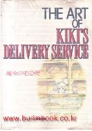 일본어판 THE ART OF KIKIS DELIVERY SERVICE (637-7)