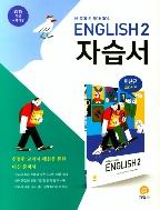지학사 자습서 중학교 영어 2 / MIDDLE SCHOOL ENGLISH 2 (민찬규) (2015 개정 교육과정)