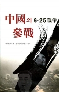 중국의 6.25전쟁 참전 [2011초판]
