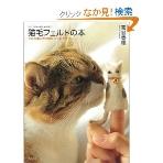 猫毛フェルトの本―うちの猫と作る簡?ハンドクラフト