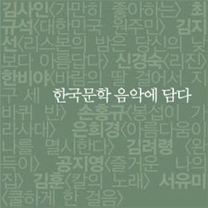 [미개봉] V.A. / 한국문학 음악에 담다