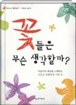 꽃들은 무슨 생각할까? - 어린이의 세상을 노래하는 김종상 선생님의 시와 글 초판2쇄
