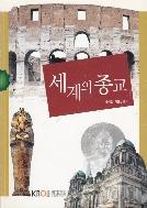세계의 종교 2007년 초판 1쇄