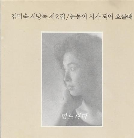 김미숙 시낭독 제2집 - 눈물이 시가 되어 흐를때