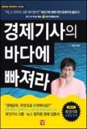 경제기사의 바다에 빠져라 (CD는없음 2016년 최신발행)