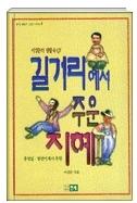 길거리에서 주운 지혜 - 이경준의 생활속 QT 초판 2쇄