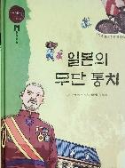 일본의 무단 통치 - 지혜샘 만화한국사 29