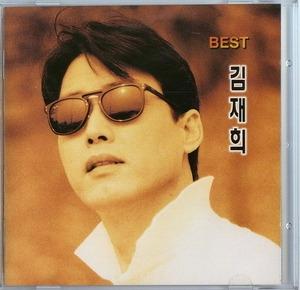 김재희 / BEST (미개봉)