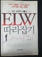 ELW 따라잡기 cd포함