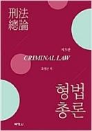 형법총론 제5판 -오영근
