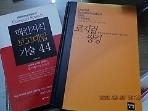 로지컬 씽킹 + 맥킨지식 보고대답 기술 44 /(두권/하단참조)