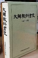 대한교과서사 (1948~1983) (전1권) /510