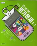 천재교육 평가문제집 중학교 영어 3-2 / MIDDLE SCHOOL ENGLISH 3-2 (정사열) (2015 개정 교육과정)